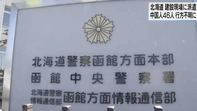 日本警方披露11名中国人被捕案情