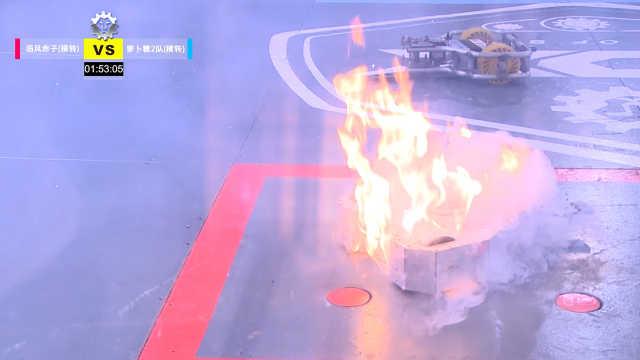 机器人铁甲格斗,一台铁甲发生自燃