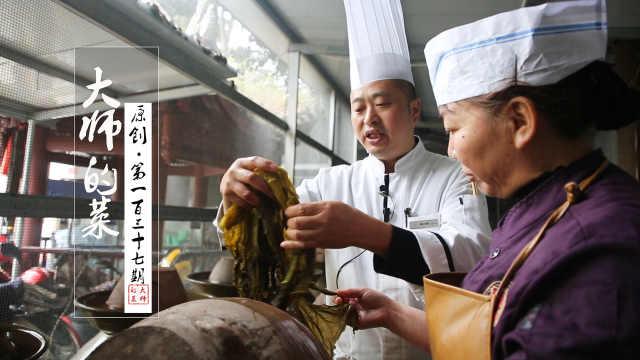 大师的冬日开胃食谱——酸菜鲈鱼