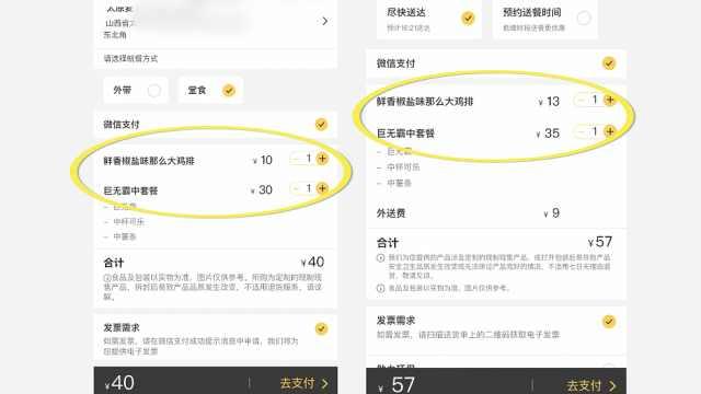 网曝麦当劳外卖比堂食贵,客服回应