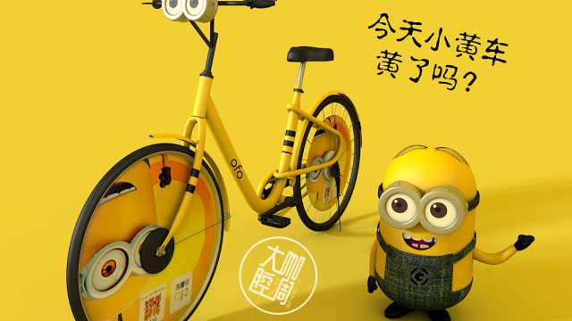 大咖的腔调|小黄车今天黄了吗?