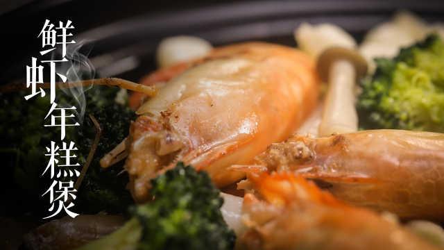 鲜虾年糕煲,,暖胃补钙又有营养!