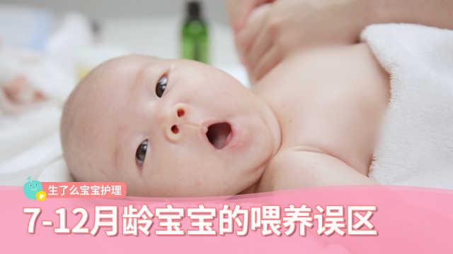 7~12月龄宝宝的喂养误区