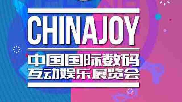 2018年第十六届ChinaJoy集锦(1)