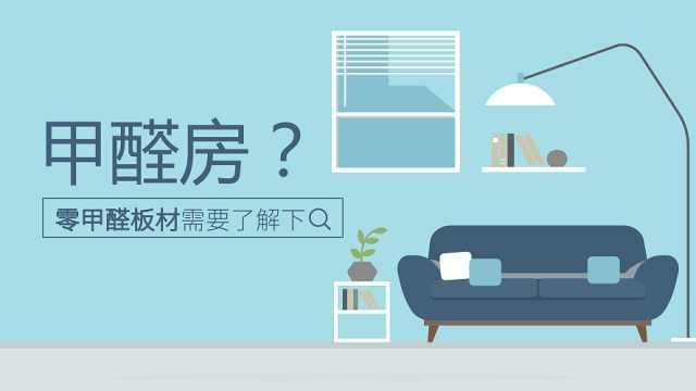 居室装修,零甲醛板材真的存在吗?