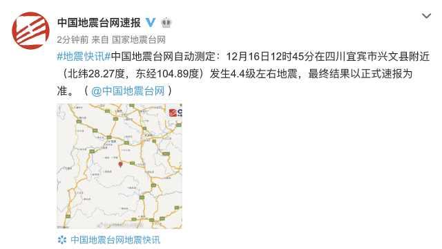 视频|四川5.7级地震,重庆震感强烈