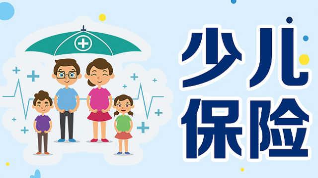 儿童保险——常见少儿保险如何选1