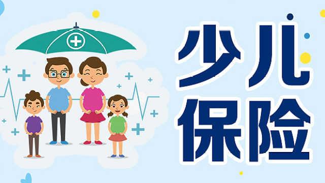 儿童保险不同类型的险种有何区别