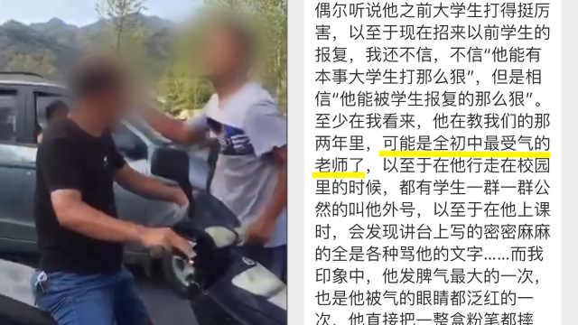 学生爆料:被打老师遭很多学生打过