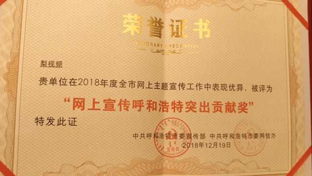 呼市政务新媒体达400家,梨视频获奖