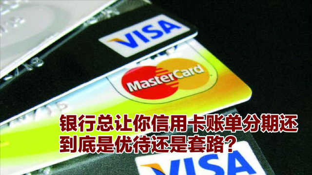 理性选择信用卡账单分期还款