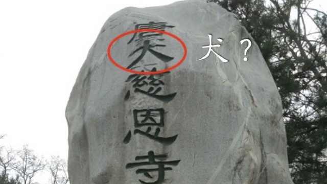大慈恩寺石刻遭恶意篡改?官方:误会