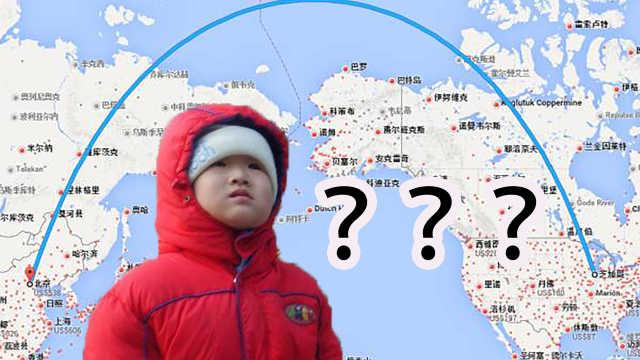 为什么坐飞机去美国要经过北极?
