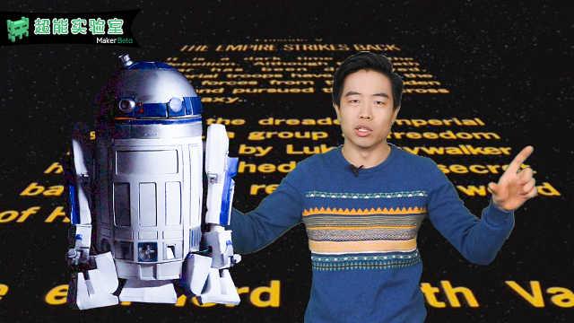 技术宅100%还原星战机器人R2-D2!