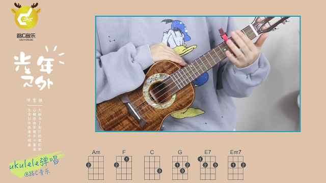 《光年之外》尤克里里弹唱教学