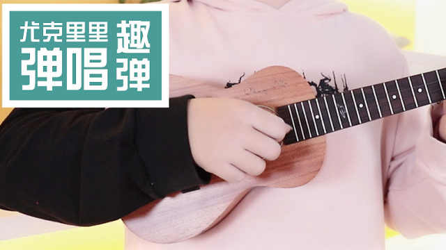 《Lemon》中文填词版尤克里里弹唱