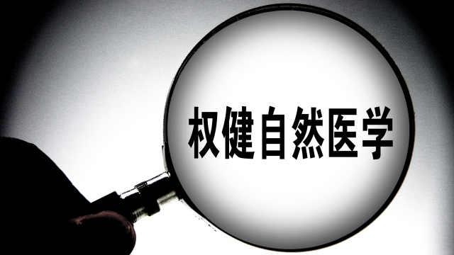 调查组:权健涉嫌存在夸大宣传问题