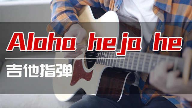 《Aloha heja he》吉他指弹