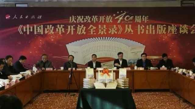 《中国改革开放全景录》丛书座谈会