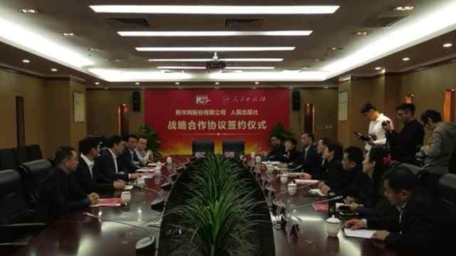 新华网与人民出版社战略合作签约