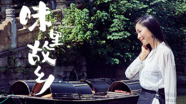 《味里故乡》江一燕最爱梅干菜焖肉
