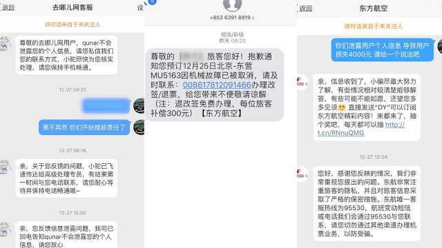 男子买机票后收到诈骗短信被骗4000