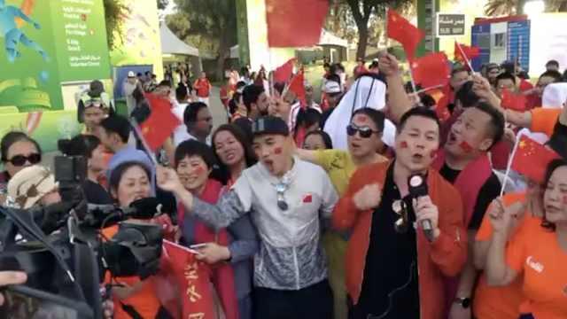 中国球迷赛后高歌狂欢,引外媒围观