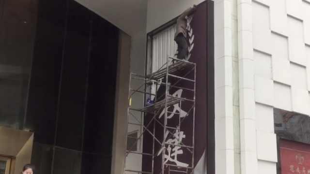 权健四川公司现场拆牌,医院被搬空