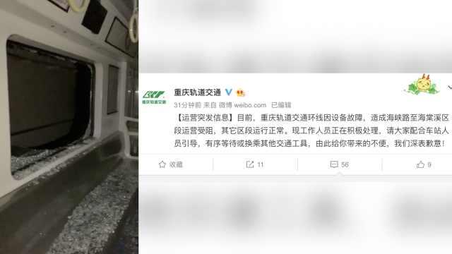 重庆轨道环线故障,车厢漆黑玻璃1地