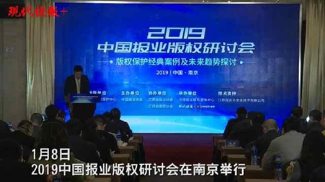 直击2019中国报业版权研讨会
