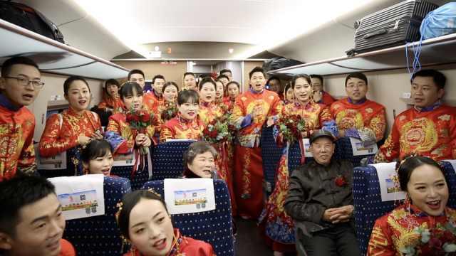 15对新人坐着高铁去结婚:筑爱铁路