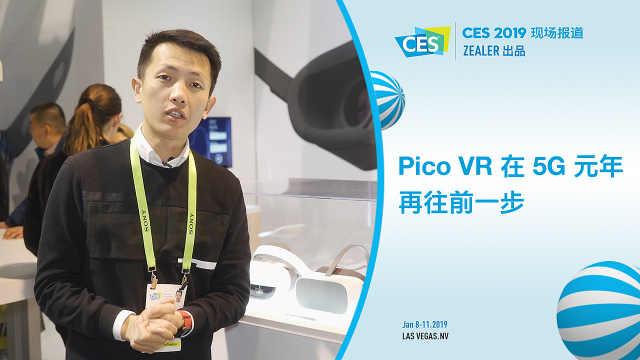 Pico VR在5G元年再往前一步