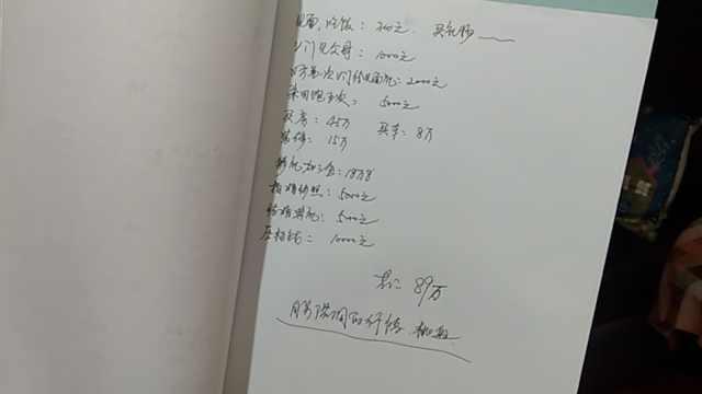 小县城红娘算结婚账单:男方出90万