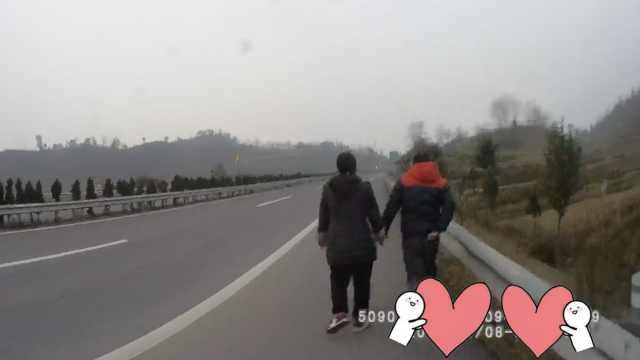 情侣高速公路上谈恋爱:在家没事呢
