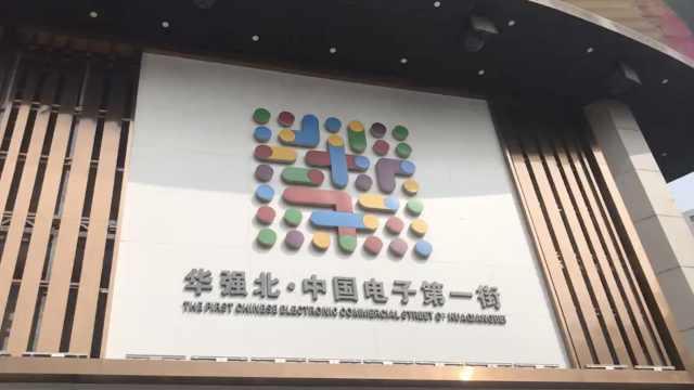 探访华强北:苹果有机型降价超2000