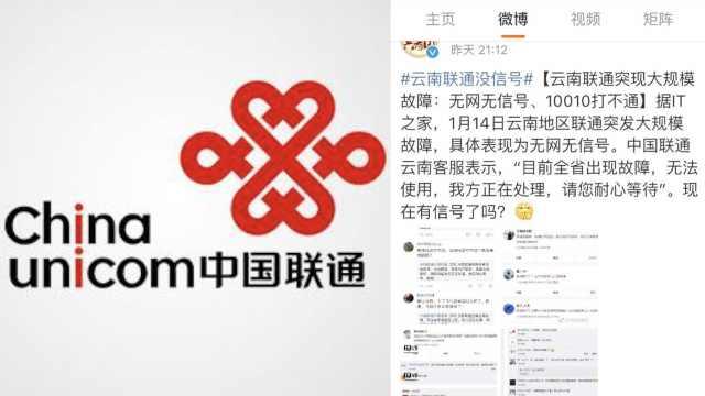 云南联通昨天全省故障,没信号网络