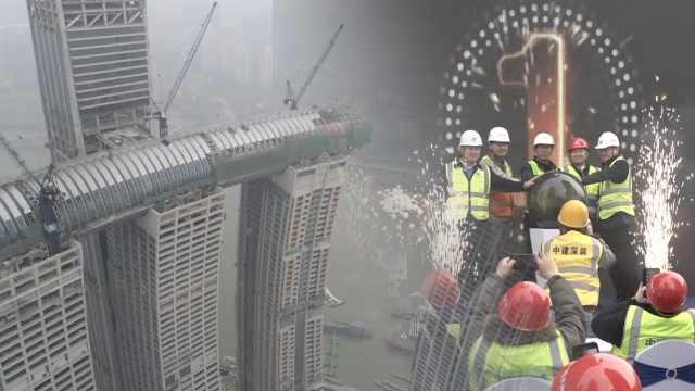 之最!中国首个超250米