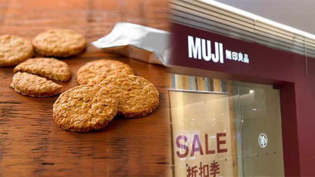 无印良品饼干含致癌物,多店已无售