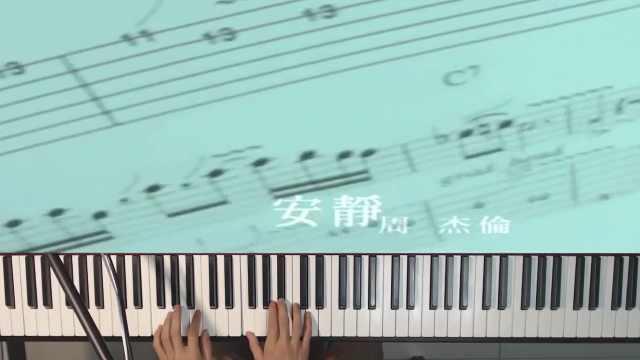 周杰伦经典歌曲之《安静》钢琴版