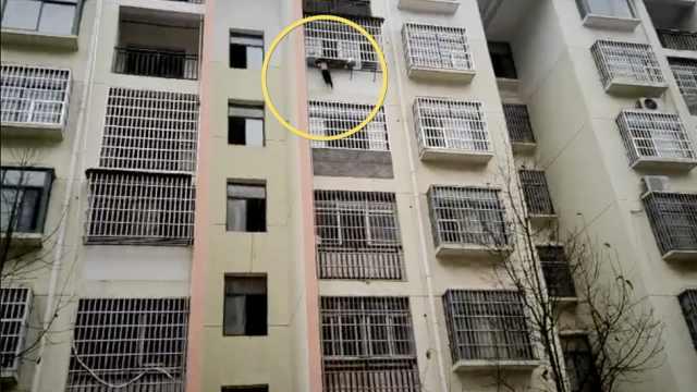 惊险!女童被卡5楼防盗窗,身体悬空
