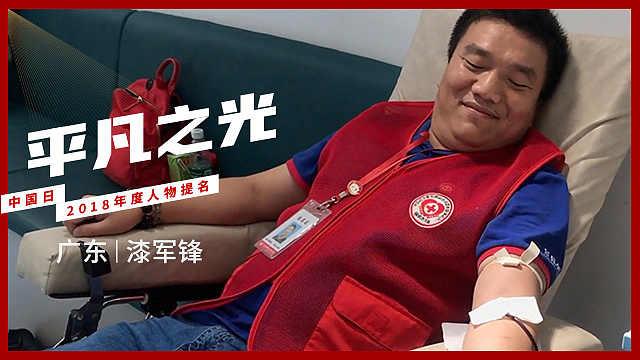 熊猫血志愿者献血60次:袖子撸起来