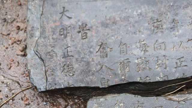 南昌闹市现古墓,疑似明代王妃墓