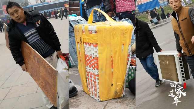 返乡行李千奇百怪!他竟带了块木板
