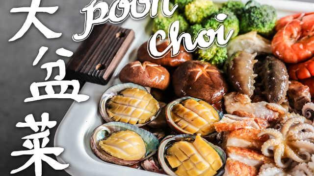 年夜饭首推菜品,超豪华粤式大盆菜