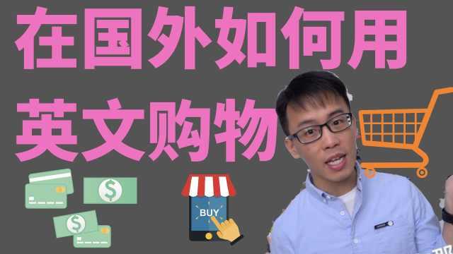在国外如何用英文购物?