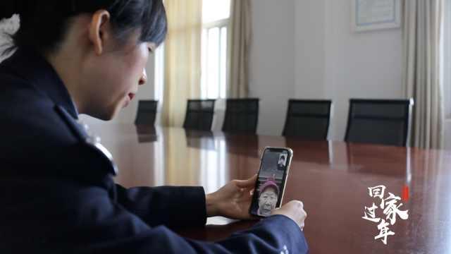 8年没回家过年,女警视频父母落泪