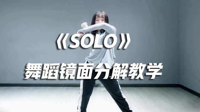 《Solo》舞蹈镜像分解教学