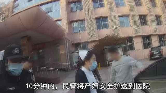 产妇突然羊水破裂,民警护送去医院