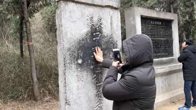 为求好运,游客将刘秀墓碑摸得锃亮