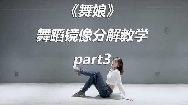 Sia《舞娘》舞蹈镜像分解教学part3
